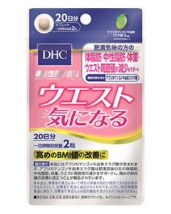 DHC ウエスト気になる 20日分 (40粒) ダイエットサプリメント 機能性表示食品 【送料無料】 ※軽減税率対象商品