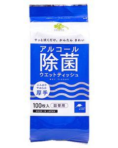 【☆】 くらしリズム アルコール除菌 ウエットティッシュ つめかえ用 (100枚) 詰め替え用