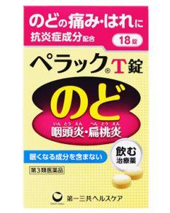【第3類医薬品】第一三共ヘルスケア ペラックT錠 (18錠) のどの痛み・はれに