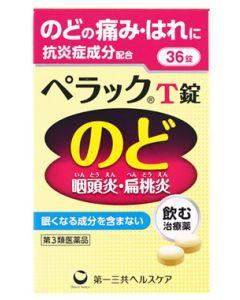 【第3類医薬品】第一三共ヘルスケア ペラックT錠 (36錠) のどの痛み・はれに