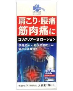 【第3類医薬品】くらしリズム メディカル ラクール薬品販売 コリクリアーS ローション (110mL) 肩こり 腰痛 筋肉痛