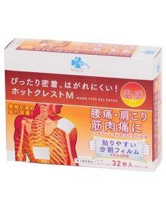 【第3類医薬品】くらしリズム メディカル ミクロ薬品 ホットクレストM (32枚) 温感 鎮痛・消炎パップ剤