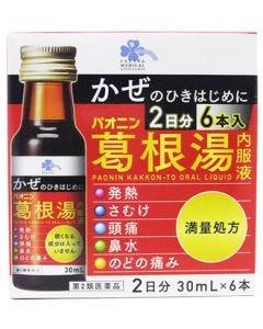 【第2類医薬品】くらしリズム メディカル 大生堂薬品工業 パオニン葛根湯内服液 2日分 (30mL×6本) 葛根湯