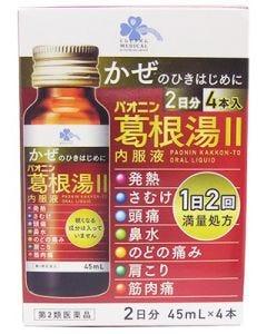 【第2類医薬品】くらしリズム メディカル 大生堂薬品工業 パオニン葛根湯内服液II 2 (45mL×4本) 2日分 葛根湯