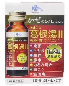 【第2類医薬品】くらしリズム メディカル 大生堂薬品工業 パオニン葛根湯内服液II 2 (45mL×2本) 1日分 葛根湯