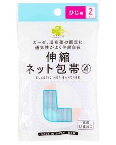 くらしリズム 白十字 伸縮ネット包帯 4 ひじ用 (2枚入) 包帯