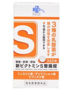くらしリズム メディカル 新ビクトミンS整腸剤 (360錠) 整腸 軟便 便秘 3種の乳酸菌 【指定医薬部外品】