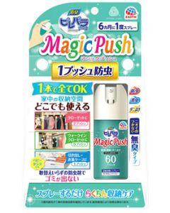 アース製薬 消臭ピレパラアース マジックプッシュ 無臭タイプ (13.6mL) ダニよけ Magic push