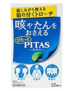 【第2類医薬品】大鵬薬品工業 ピタスせきトローチ (12個) 咳 たん 口腔咽喉薬