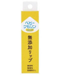 健栄製薬 ベビーワセリンリップ (10g) リップクリーム