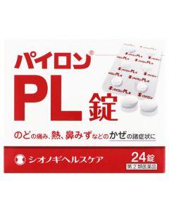 【第(2)類医薬品】シオノギヘルスケア パイロンPL錠 (24錠) 総合かぜ薬