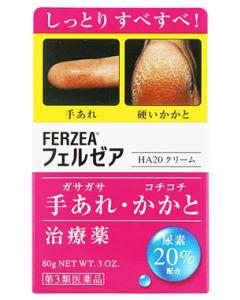 【第3類医薬品】ライオン フェルゼアHA20クリーム (80g) 手あれ 角化症 尿素20%配合