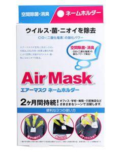 中京医薬品 クイックシールド エアーマスク ネームホルダー (1個) 二酸化塩素
