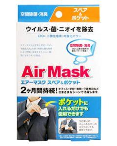 中京医薬品 クイックシールド エアーマスク スペア&ポケット (1個) 二酸化塩素
