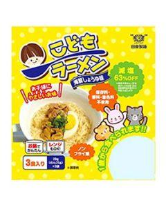 田靡製麺 こどもラーメン 海鮮しょうゆ味 (3食入) 1歳から 減塩ラーメン ※軽減税率対象商品