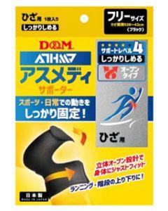 D&M アスメディ しっかりしめる オープンひざ フリーサイズ ブラック (1枚) 左右共用 膝用サポーター