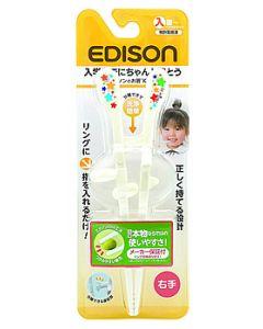【☆】 ケイジェイシー エジソンのお箸 キッズ 右手用 (1膳) 入園から はし トレーニング箸 EDISON