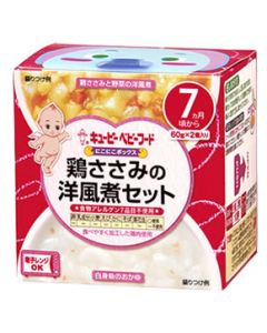 【特売セール】 キューピー ベビーフード にこにこボックス 鶏ささみの洋風煮セット 7ヶ月頃から (60g×2個) 離乳食 ベビーフード ※軽減税率対象商品