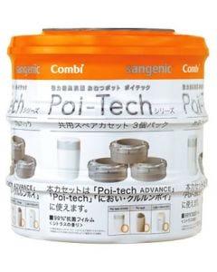 コンビ 強力防臭抗菌おむつポット ポイテックシリーズ 共用スペアカセット (3個) おむつ処理袋