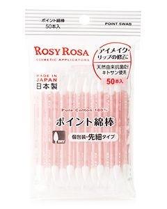 ロージーローザ ポイント綿棒 (50本) 個包装 先細タイプ めんぼう