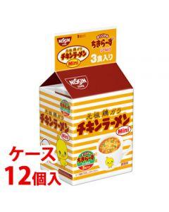 《ケース》 日清食品 チキンラーメン ミニ Mini (3食)×12個 インスタントラーメン ※軽減税率対象商品