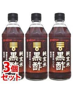 《セット販売》 ミツカン 純玄米 黒酢 (500mL)×3個セット ※軽減税率対象商品