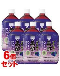 《セット販売》 ミツカン ブルーベリー黒酢 ストレート (1000mL)×6個セット 機能性表示食品 ※軽減税率対象商品