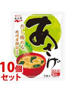 《セット販売》 永谷園 生みそタイプみそ汁 あさげ (3食入)×10個セット インスタントみそ汁 ※軽減税率対象商品