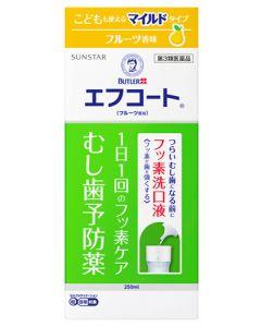 【第3類医薬品】サンスター エフコート フルーツ香味 (250mL) むし歯予防薬 洗口液 【セルフメディケーション税制対象商品】