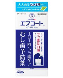 【第3類医薬品】サンスター エフコート メディカルクール香味 (250mL) むし歯予防薬 洗口液 【セルフメディケーション税制対象商品】