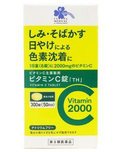【第3類医薬品】くらしリズム メディカル 米田薬品工業 ビタミンC錠 TH 50日分 (300錠) ビタミンC主製剤 しみ そばかす 【送料無料】