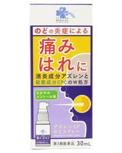 【第3類医薬品】くらしリズム メディカル 福地製薬 アズレンCP のどスプレー (30mL) のどの炎症 痛み はれ