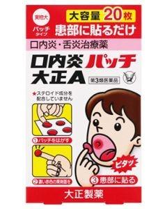 【第3類医薬品】大正製薬 口内炎パッチ大正A (20パッチ) 口内炎・舌炎治療薬 【送料無料】