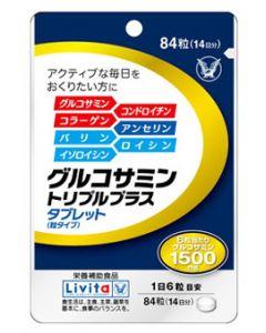 大正製薬 グルコサミン トリプルプラス 14日分 (84粒) リビタ Livita 栄養補助食品 ※軽減税率対象商品
