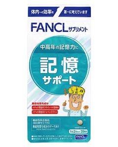 ファンケル 記憶サポート 20日分 (40粒) サプリメント FANCL 【送料無料】 ※軽減税率対象商品