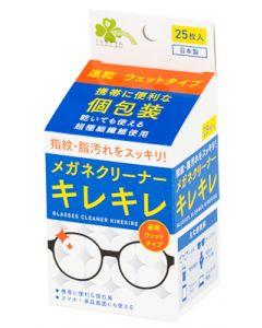 くらしリズム 昭和紙工 メガネクリーナー キレキレ (25枚入) 個包装 ウェットタイプ
