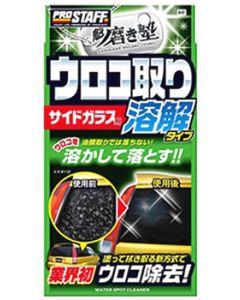 プロスタッフ 魁 磨き塾 ウロコ取りクリーナー A-61 (80mL) ガラスクリーナー 洗車用品