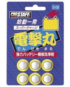 プロスタッフ スーパーチャージ電撃丸 D-08 (6錠) バッテリー強化剤 車用品