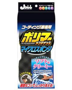 プロスタッフ ポリマーメンテナンス マイクロスポンジ P122 (1個) 洗車用品