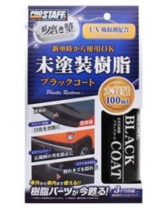 プロスタッフ 魁磨き塾 未塗装樹脂ブラックコート S151 (100mL) 研磨剤 洗車用品