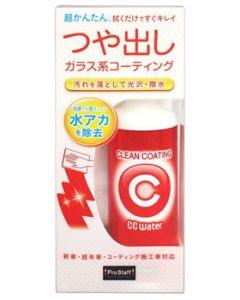 プロスタッフ CCウォーター クリーンコーティング S169 (300mL) コーティング剤 洗車用品