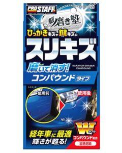 プロスタッフ 魁 磨き塾 スリキズ消しコンパウンド S-70 (100mL) 研磨剤 車用品