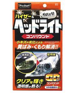 プロスタッフ 魁 磨き塾 ヘッドライトコンパウンド S-71 (80mL) 研磨剤 車用品