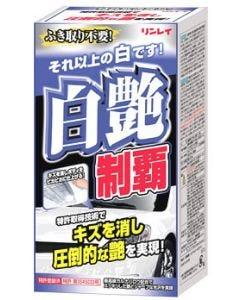 リンレイ 白艶制覇 ホワイト&パールホワイト (200mL) 車用ワックス