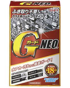 リンレイ GガードNEO (200mL) コーティング剤 カーケア用品