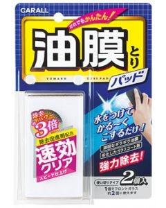 晴香堂 カーオール 油膜とりパッド 2077 (2個) ガラスクリーナー