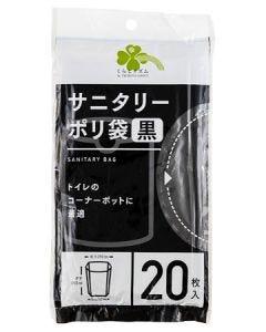 くらしリズム 日本サニパック サニタリー ポリ袋 黒 350mm×250mm (20枚入)