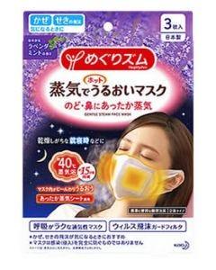花王 めぐりズム 蒸気でホットうるおいマスク ラベンダーミント (3枚)