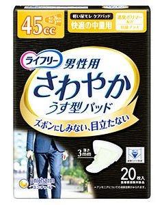 【特売セール】 ユニチャーム ライフリー さわやかパッド 男性用快適の中量用 45cc (20枚) 薄型 尿とりパッド 尿ケアパッド 【医療費控除対象品】