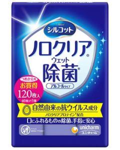 ユニチャーム シルコット ノロクリアウェット除菌 つめかえ用 (40枚×3個) 詰め替え用